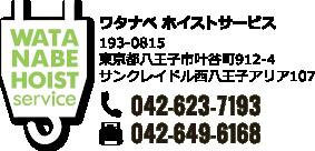 ワタナベホイストサービス