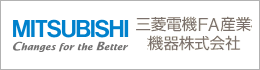 三菱電機FA産業機器株式会社